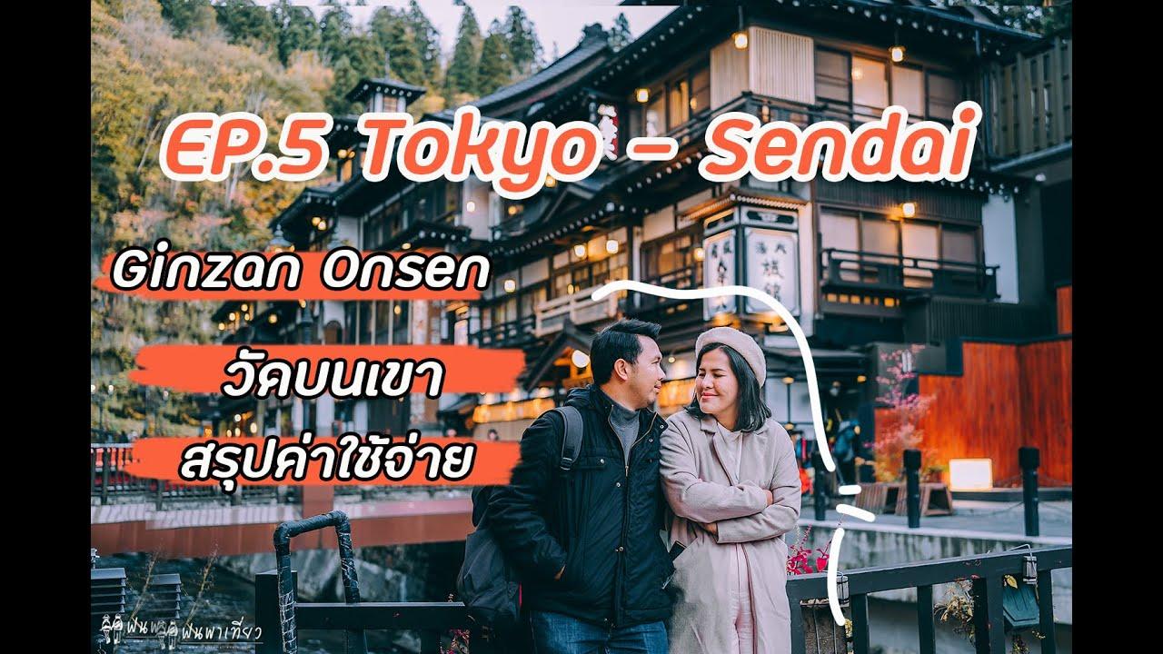 โตเกียว- เซนได : EP.6 : หมู่บ้านออนเซ็น  Ginzan Onzen วัดบนเนินเขา //แฟนพาเที่ยว