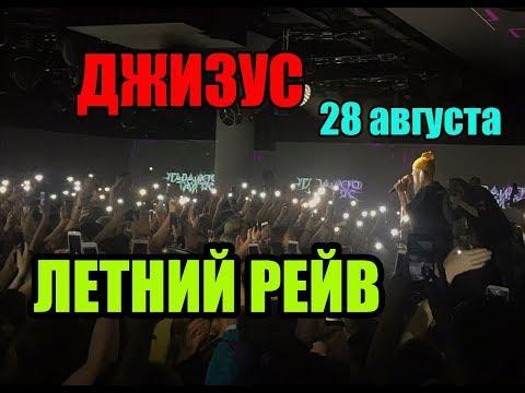 ДЖИЗУС - ПОСЛЕДНИЙ ЛЕТНИЙ РЕЙВ (28 АВГУСТА ) ЕКБ