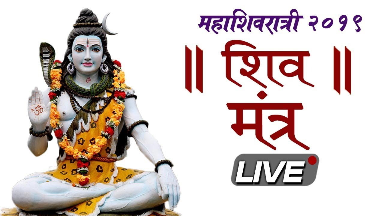 LIVE Maha Shivratri 2019 Non-Stop Shri Shiv Mantra & Aarti