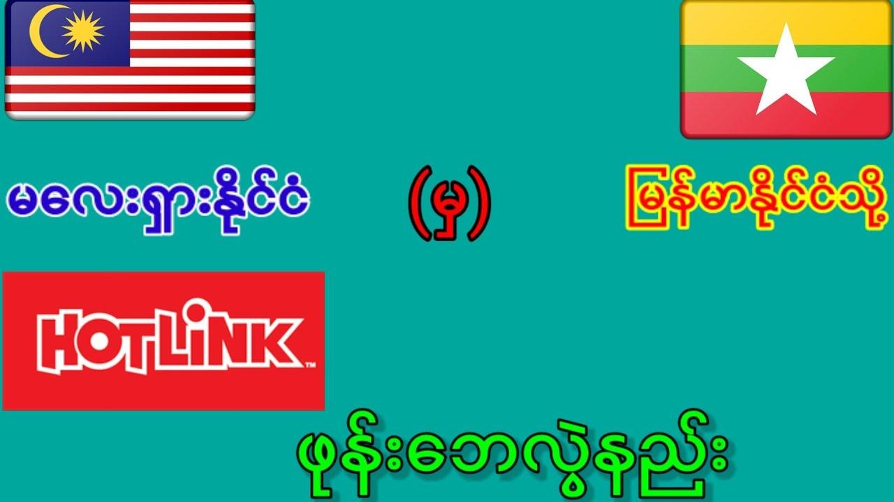 Download How to transfer topup/Hotlink Sim to Myanmar. Hotlink ဆင်းမှမြန်မာနိုင်ငံသို့ဖုန်းဘေလွဲနည်း။