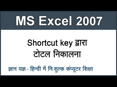 Keyboard Shortcut Of Auto Sum In MS Excel 2007 In Hindi Part 34