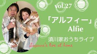vol.27「アルフィー」Alfie