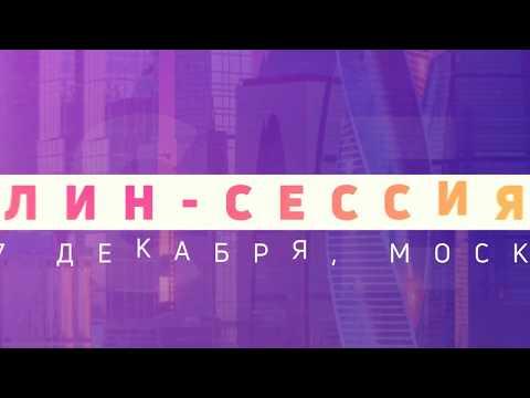 5-7 декабря, 2018 г. Лин-сессия в Москве.