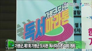 가평군 독서마라톤 개최