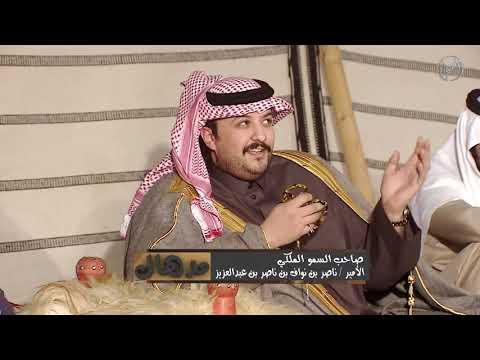 سناب الامير ناصر بن نواف بن ناصر بن عبدالعزيز