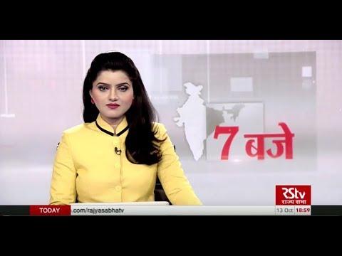 Hindi News Bulletin | हिंदी समाचार बुलेटिन – Oct 13, 2018 (7 pm)