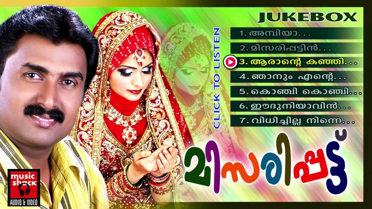 Mappila Pattukal Old Is Gold   Misiripattu   Kannur Shareef Malayalam Mappila Song Jukebox