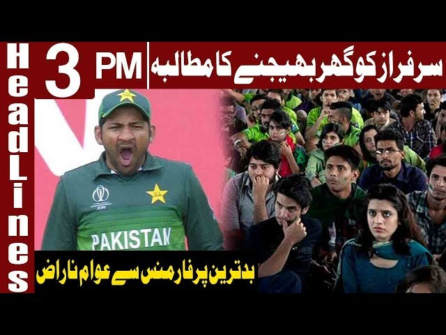 Whole Nation United Against Sarfraz Ahmed | Headlines 3 PM | 17 June 2019 | Express News