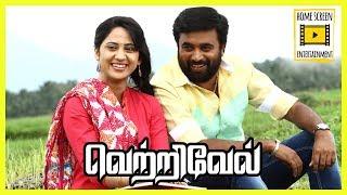 Vetrivel tamil movie features sasikumar,prabhu,nikhila vimal and viji chandrasekhar. directed by vasantha mani, music d imman produced subaskaran a...