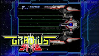 グラディウス外伝 [PSP GRADIUS PORTABLE] 2周目ノーミスALL / GRADIUS GAIDEN [60fps]
