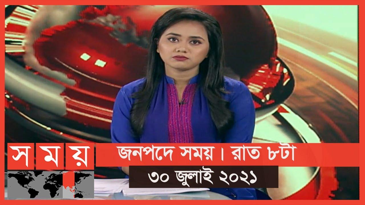 জনপদে সময়   রাত ৮টা   ৩০ জুলাই ২০২১   Somoy tv bulletin 8pm   Latest Bangladeshi News
