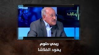 ربحي حلوم - يهود الفلاشا