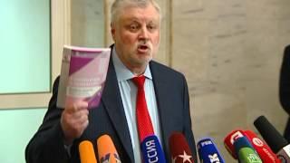 Сергей Миронов. Выступление на заседании Госдумы