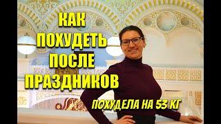 Как Похудеть после Новогодних праздников Похудела на 53 кг мария мироневич
