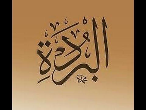 فـرقة البهاء الجزائرية قصائد المـولد النبـوي الشـريف أنشـودة  البـردة