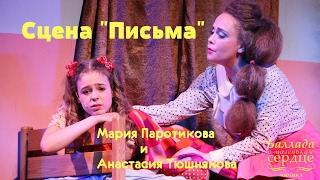 """мюзикл """"Баллада о маленьком сердце"""" (""""Письма"""") Паротикова"""