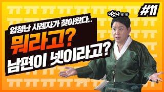 [[신점왕11회]뭐라고!? 남편이 넷이라고?? 미쳤나ㅠㅠ 김홍기 엑소시스트 ☎ 010-9054-2902
