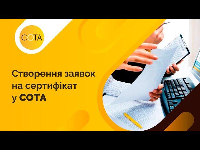 Створення заявок на сертифікат у вебсервісі СОТА