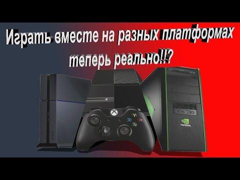 Последние новости недели Real Games #2   Возможность играть онлайн игры на разных платформах!!?