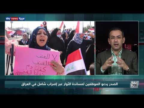 الصدر يصف إصلاحات البرلمان العراقي بالوهمية والكاذبة  - نشر قبل 6 ساعة