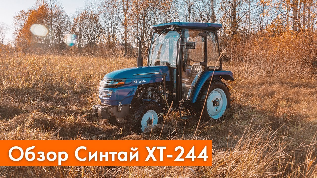 Обзор мини-трактора Синтай 244С с кабиной