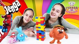 Соня и Полина ЧЕЛЛЕНДЖ ДЖЕНГА. СМЕШАРИКИ строят башню