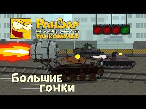 Танкомульт Большие Гонки РанЗар