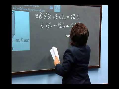 เฉลยข้อสอบ TME คณิตศาสตร์ ปี 2553 ชั้น ป.6 ข้อที่ 14