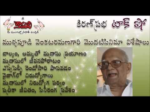 KiranPrabha Talk Show - First Movie Of Sri Mullapudi Venkata Ramana