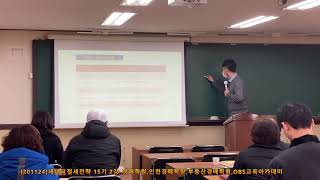 [201124]세테크 절세전략 15기 2강 - 경매학원…