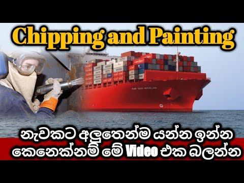 Chipping and Painting Onboard | නැවක Maintenance කරන්නෙ මෙහෙමයි