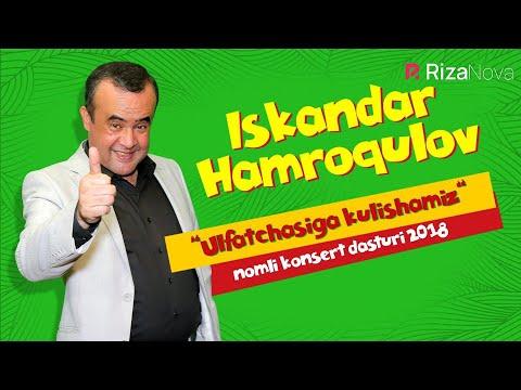 Iskandar Hamroqulov - Ulfatchasiga kulishamiz nomli konsert dasturi 2018