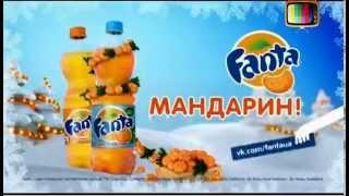 Fanta advertising / Фанта реклама / Фанта мандарин(Новогодняя реклама Фанта мандарин (Fanta). https://www.youtube.com/channel/UC_a2OVao68_dX0SF3DOOVzg Наверное, большинство людей реклам..., 2015-01-07T19:01:26.000Z)