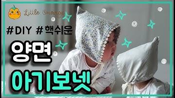 [리틀오렌지] 양면 아기보넷 만들기 (How to sew a baby bonnet) |