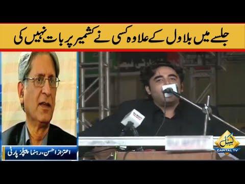 Aitzaz Ahsan exclusively talks to Capital TV regarding PDM's first anti-govt jalsa