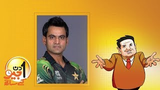 vuclip Aik Din Geo Ke Saath Exclusive Interview with Mohammad Hafeez