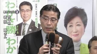 東京10区で若狭勝氏(希望・前)が落選(17/10/23)