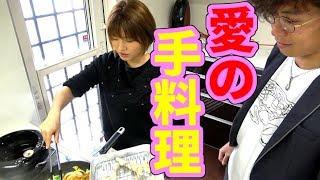 釣ったスズキでピリ辛なあの料理!みっぴ緊急参戦!!!