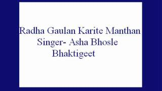Radha Gaulan Karite Manthan- Asha Bhosle (Bhaktigeet).