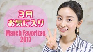 3月のお気に入り♡March Favorites 2017 ❤︎