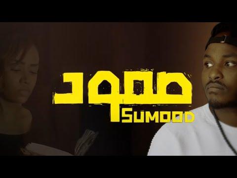 Sumood - Mohamed Al Tayeb | محمد الطيب - صمود