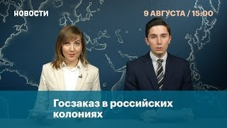 Госзаказ в российских колониях