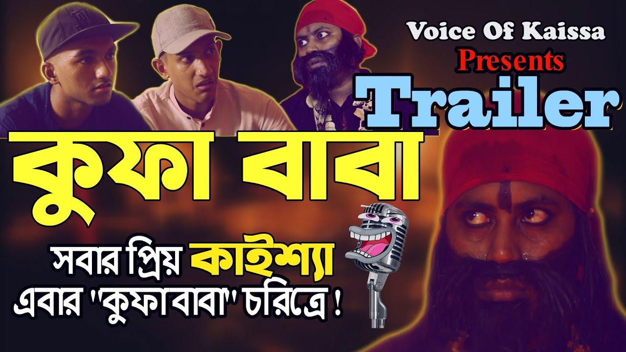 KUFA BABA   Coming Soon   Voice Of Kaissa   Pagla Director