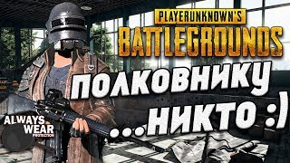 Полковнику никто не пишет / #PUBG / Playerunknown's Battlegrounds 1440p