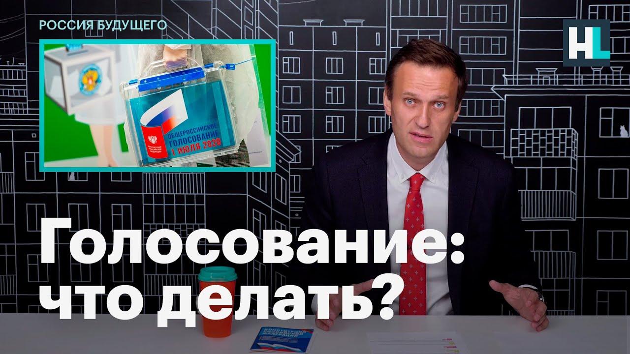 Навальный о том, что делать с голосованием по поправкам в Конституцию