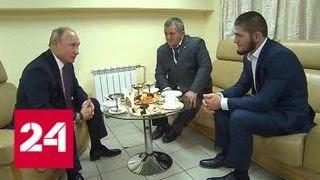 'Выиграл убедительно': Путин встретился с Хабибом Нурмагомедовым и его отцом - Россия 24