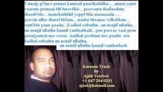Oru Kadhal Enbathu - Tamil Karaoke Song