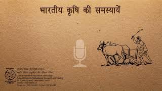 Bhartiya Krishi Ki Samasyaein / भारतीय कृषि की समस्यायें