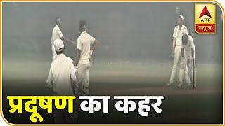 जहरीली हवा के बीच U16 क्रिकेट टूर्नामेंट खेलने को मजबूर बच्चे   Abp News Hindi