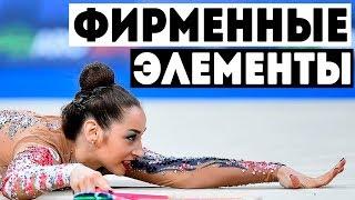 ТОП 10 ФИРМЕННЫХ ЭЛЕМЕНТОВ | TOP 10 BRAND ELEMENTS